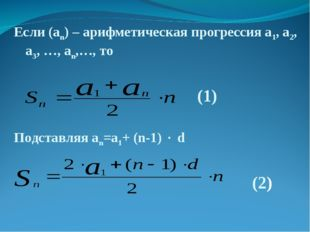 Если (an) – арифметическая прогрессия a1, a2, a3, …, an,…, то (1) Подставляя