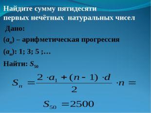 Найдите сумму пятидесяти первых нечётных натуральных чисел Дано: (an) – ариф