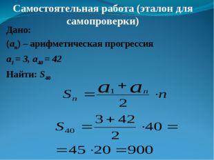 Самостоятельная работа (эталон для самопроверки) Дано: (an) – арифметическая