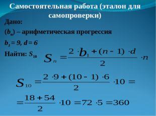 Самостоятельная работа (эталон для самопроверки) Дано: (bn) – арифметическая