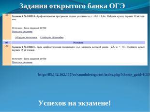 Задания открытого банка ОГЭ http://85.142.162.117/os/xmodules/qprint/index.ph