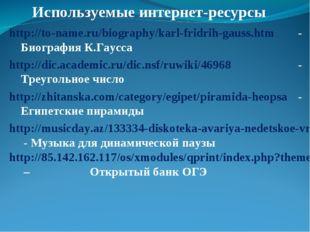 Используемые интернет-ресурсы http://to-name.ru/biography/karl-fridrih-gauss.