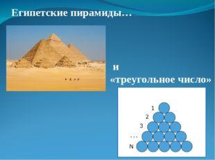 Египетские пирамиды… и «треугольное число»