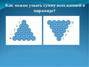 Как можно узнать сумму всех камней в пирамиде?