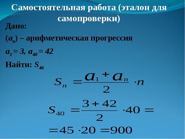 Самостоятельная работа (эталон для самопроверки) Дано: (an) – арифметическая...