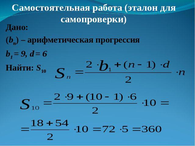 Самостоятельная работа (эталон для самопроверки) Дано: (bn) – арифметическая...