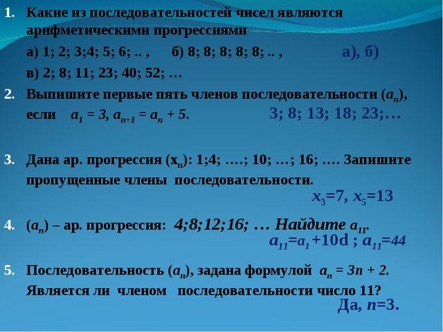 Какие из последовательностей чисел являются арифметическими прогрессиями а) 1...