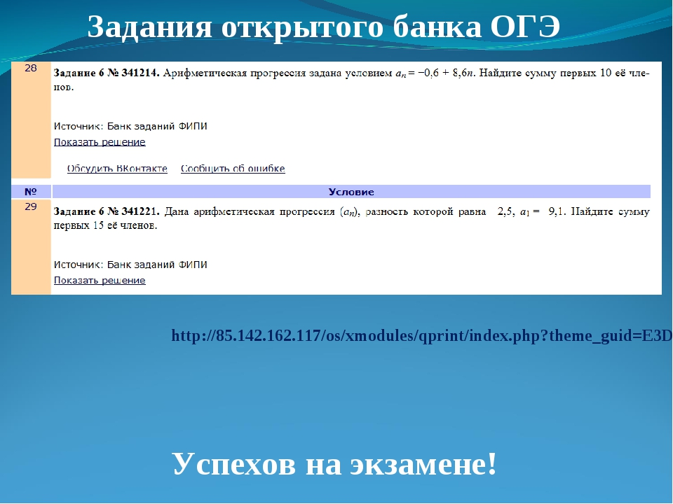 Задания открытого банка ОГЭ http://85.142.162.117/os/xmodules/qprint/index.ph...
