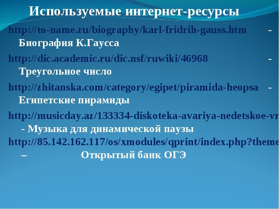 Используемые интернет-ресурсы http://to-name.ru/biography/karl-fridrih-gauss....