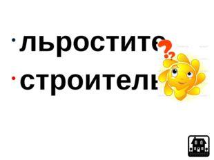 Торопливым людям не хватает мудрости. А) За двумя зайцами погонишься, ни одно
