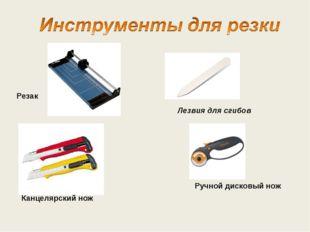 Резак Ручной дисковый нож Канцелярский нож Лезвия для сгибов