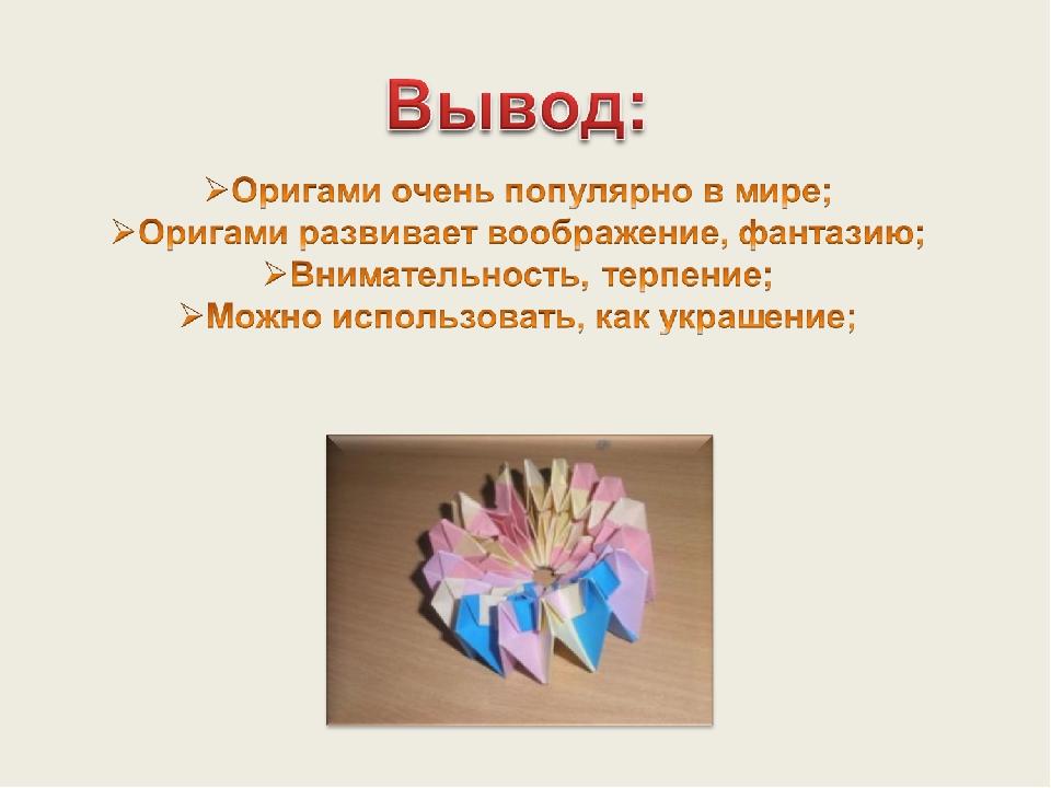 стихи о оригами группы
