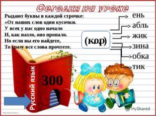 Литературное Чтение 400 «Несчастный случай» Команда теряет 300 очков.