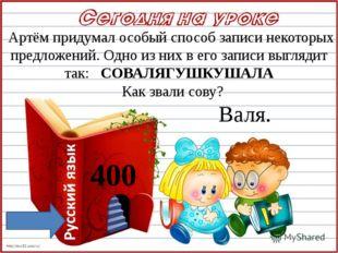 Литературное Чтение 500 Назовите имя и отчество знаменитого почтальона Печкин