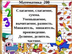 300 Рыдают буквы в каждой строчке: «От наших слов одни кусочки. У всех у нас