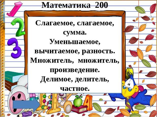 300 Рыдают буквы в каждой строчке: «От наших слов одни кусочки. У всех у нас...