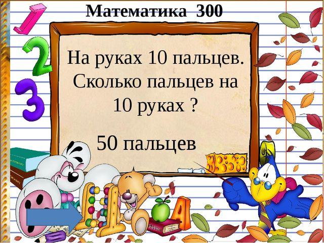 400 Артём придумал особый способ записи некоторых предложений. Одно из них...