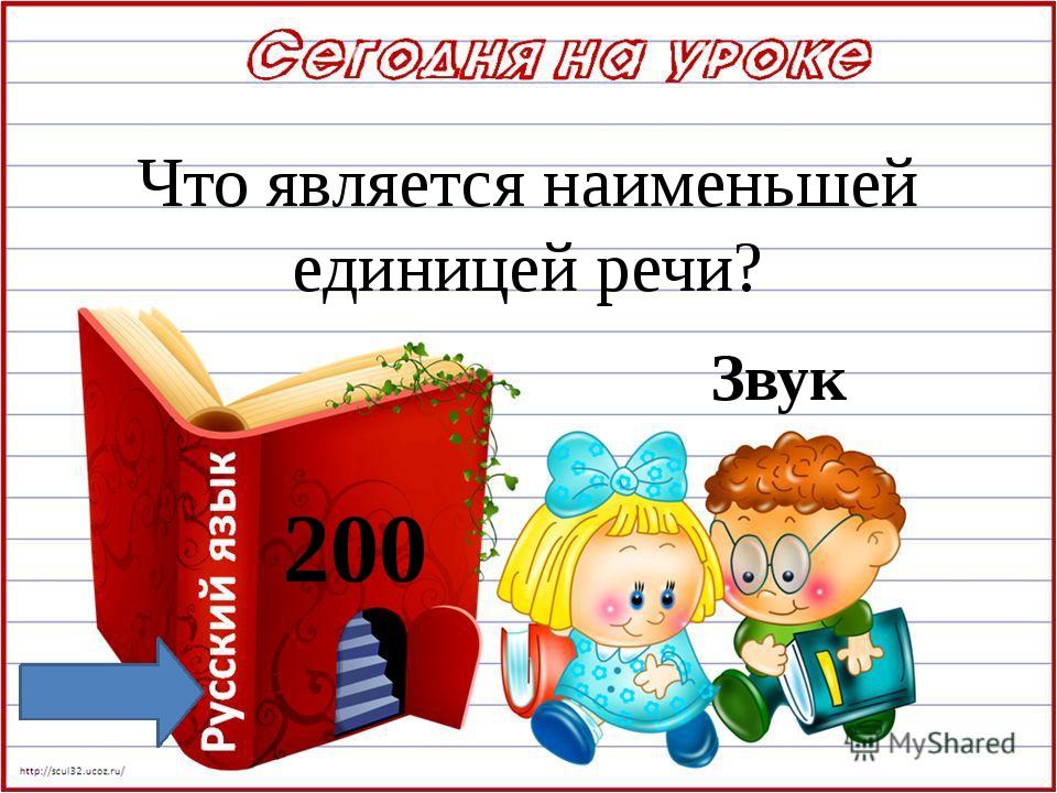 Литературное Чтение 300 Какое имя у писательницы– автора книги « Малыш и Карл...