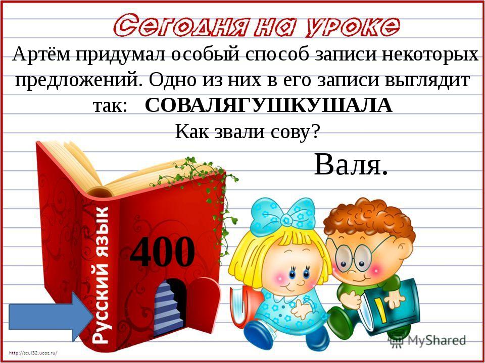Литературное Чтение 500 Назовите имя и отчество знаменитого почтальона Печкин...