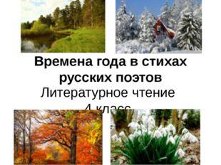 Времена года в стихах русских поэтов Литературное чтение 4 класс