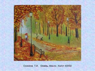 Осинина Т.И. Осень. Масло. Холст 40Х50