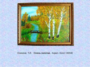 Осинина Т.И. Осень золотая. Акрил. Холст 30Х40