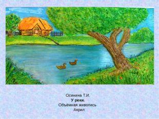Осинина Т.И. У реки. Объёмная живопись Акрил