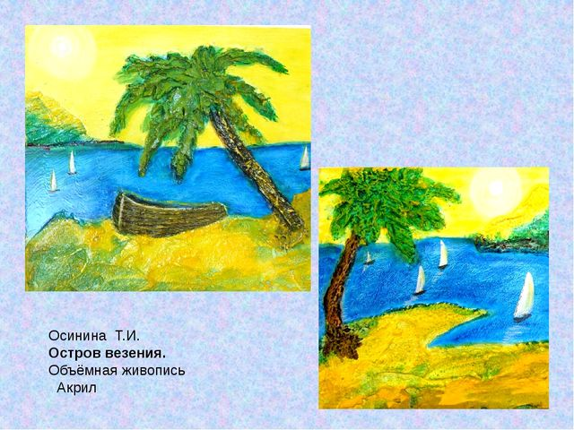 Осинина Т.И. Остров везения. Объёмная живопись Акрил