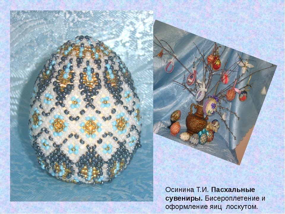 Осинина Т.И. Пасхальные сувениры. Бисероплетение и оформление яиц лоскутом.