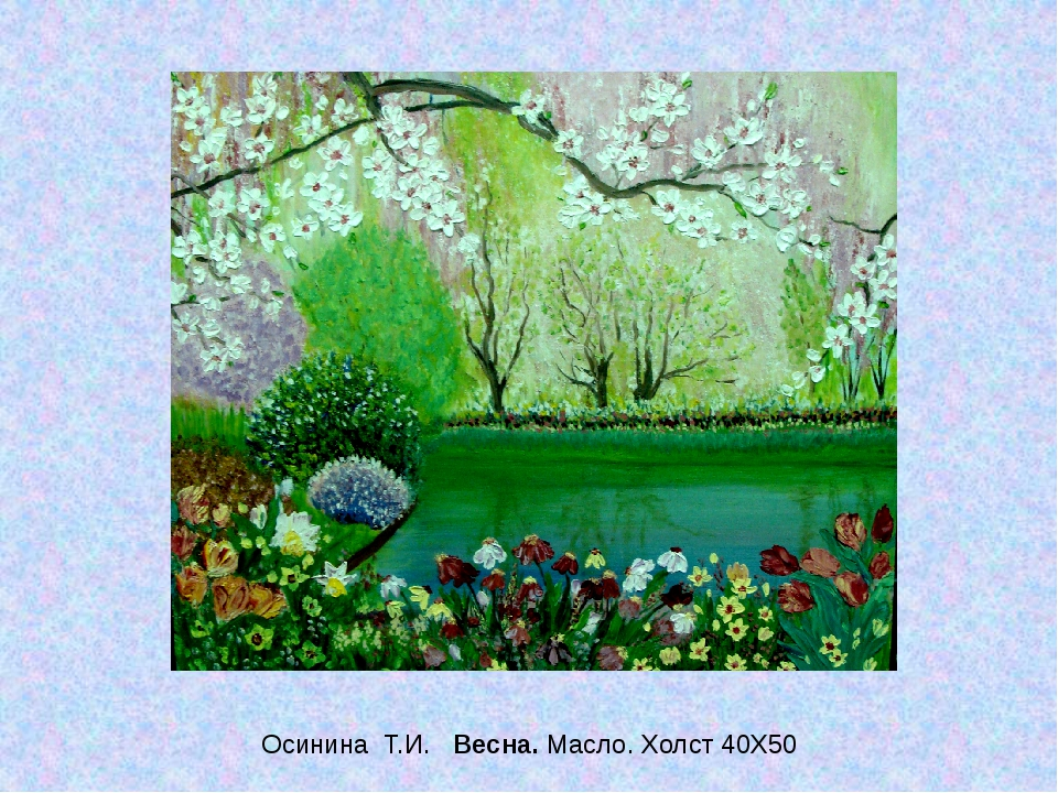 Осинина Т.И. Весна. Масло. Холст 40Х50