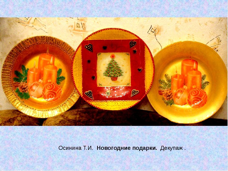 Осинина Т.И. Новогодние подарки. Декупаж .