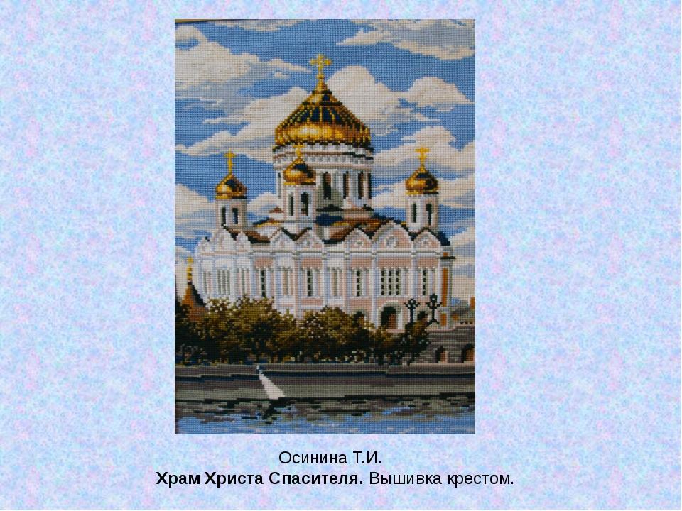 Осинина Т.И. Храм Христа Спасителя. Вышивка крестом.