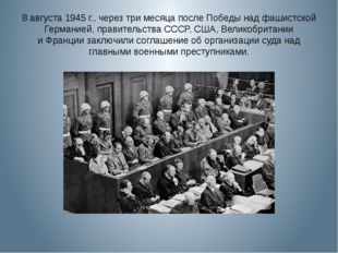 8августа 1945г., через три месяца после Победы над фашистской Германией, пр