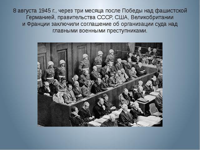 8августа 1945г., через три месяца после Победы над фашистской Германией, пр...