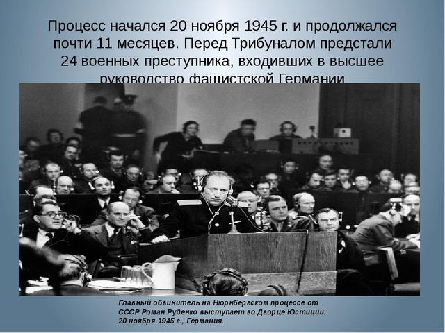 Процесс начался 20ноября 1945г. ипродолжался почти 11месяцев. Перед Трибу...