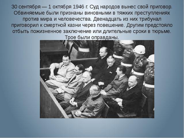 30сентября— 1октября 1946г. Суд народов вынес свой приговор. Обвиняемые б...