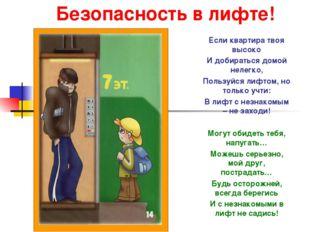 Безопасность в лифте! Если квартира твоя высоко И добираться домой нелегко, П