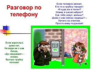Разговор по телефону Если телефон звонит, Кто-то в трубку говорит: -И куда же