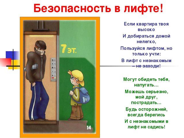 Безопасность в лифте! Если квартира твоя высоко И добираться домой нелегко, П...