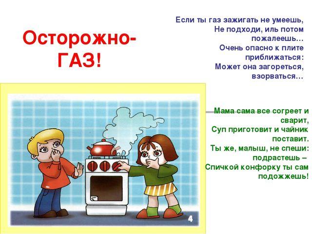 Если ты газ зажигать не умеешь, Не подходи, иль потом пожалеешь… Очень опасн...