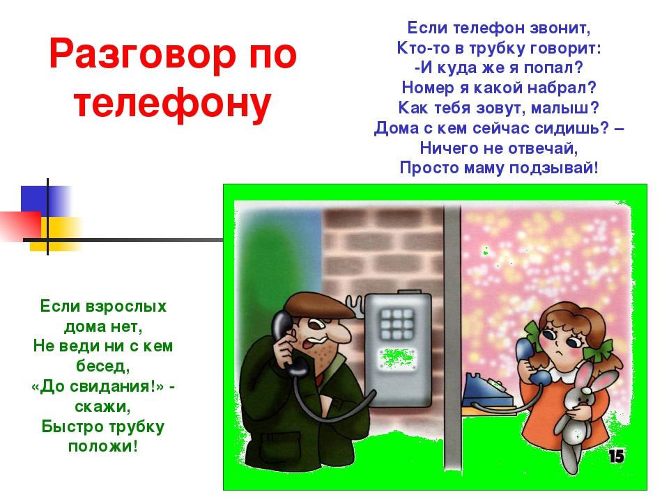Разговор по телефону Если телефон звонит, Кто-то в трубку говорит: -И куда же...