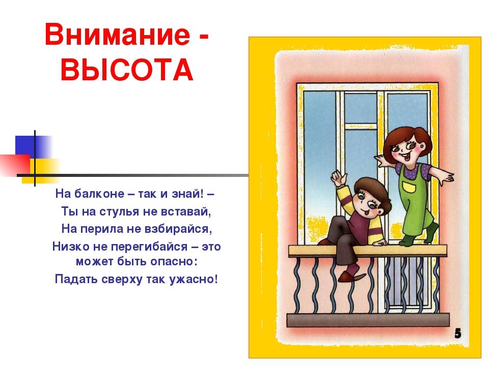 Внимание - ВЫСОТА На балконе – так и знай! – Ты на стулья не вставай, На пери...