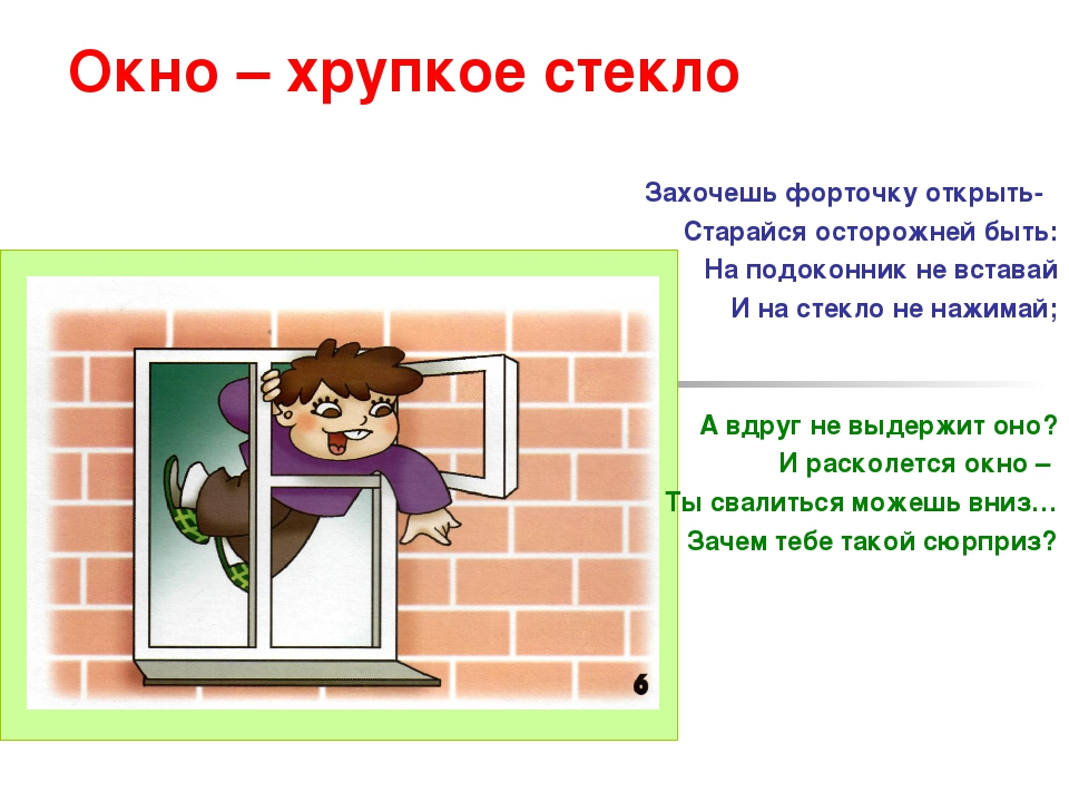 Окно – хрупкое стекло Захочешь форточку открыть- Старайся осторожней быть: На...