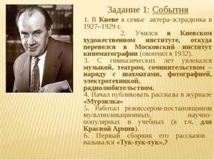 Задание 1: События 1. В Киеве в семье актера-эстрадника в 1927–1929 г. 2. Учи