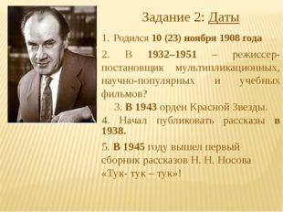Задание 2: Даты 1. Родился 10 (23) ноября 1908 года 2. В 1932–1951 – режиссер