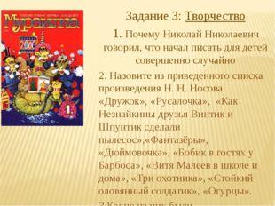 Задание 3: Творчество 1. Почему Николай Николаевич говорил, что начал писать