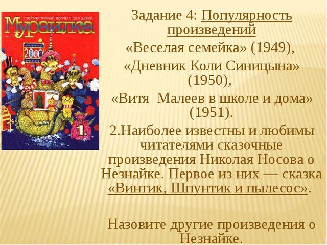 Задание 4: Популярность произведений «Веселая семейка» (1949), «Дневник Коли...