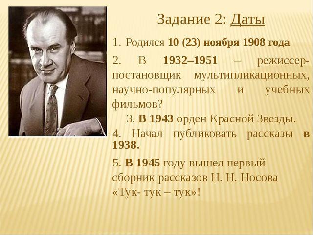 Задание 2: Даты 1. Родился 10 (23) ноября 1908 года 2. В 1932–1951 – режиссер...