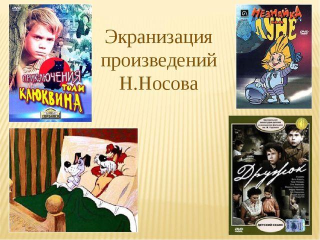 Экранизация произведений Н.Носова