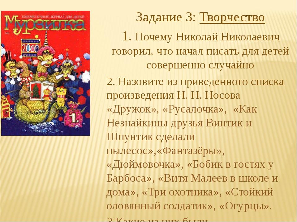 Задание 3: Творчество 1. Почему Николай Николаевич говорил, что начал писать...